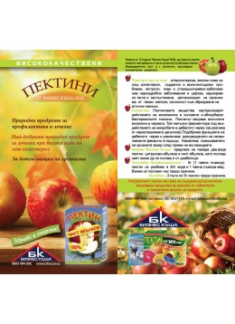 Пектин ябълков 100% без захар 40гр